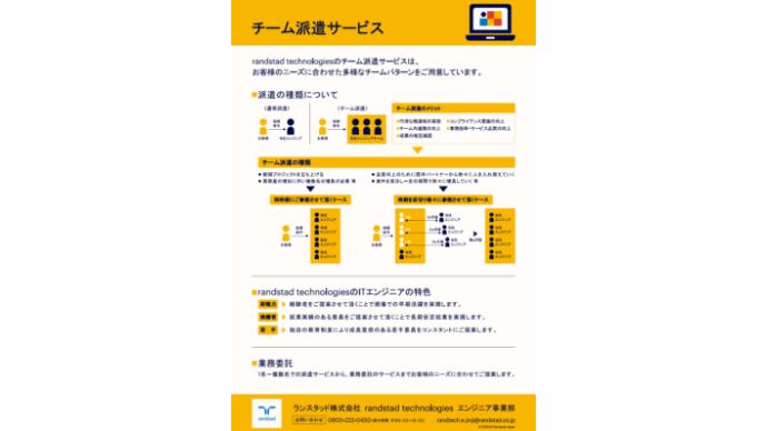 https://services.randstad.co.jp/hubfs/company_pdf/technology_services/%E3%80%90Randstad%E3%80%91technologies_%E3%83%81%E3%83%BC%E3%83%A0%E6%B4%BE%E9%81%A3_A4%E3%83%81%E3%83%A9%E3%82%B7_20201217.pdf プレビュー画像