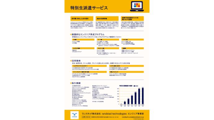https://services.randstad.co.jp/hubfs/company_pdf/technology_services/%E3%80%90Randstad%E3%80%91technologies_%E7%89%B9%E5%88%A5%E7%94%9F%E6%B4%BE%E9%81%A3_A4%E3%83%81%E3%83%A9%E3%82%B7_20201217.pdf プレビュー画像