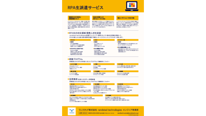 https://services.randstad.co.jp/hubfs/company_pdf/technology_services/%E3%80%90Randstad%E3%80%91technologies_RPA%E7%94%9F%E6%B4%BE%E9%81%A3_A4%E3%83%81%E3%83%A9%E3%82%B7_20201217.pdf プレビュー画像
