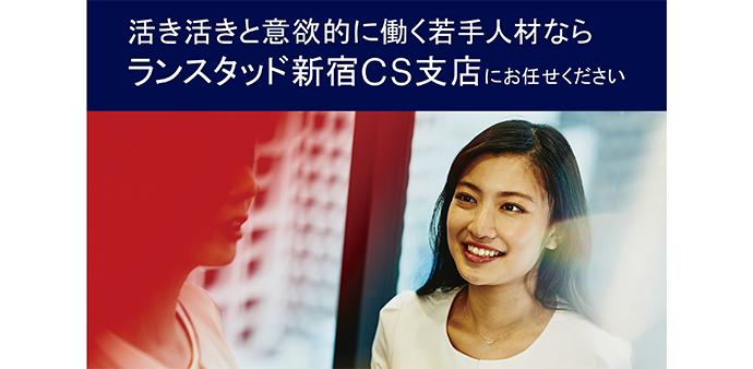 https://services.randstad.co.jp/hubfs/company_pdf/common_staffing/%E3%80%90Randstad%E3%80%91%E6%96%B0%E5%AE%BFCS%E6%94%AF%E5%BA%97_20210203.pdf プレビュー画像